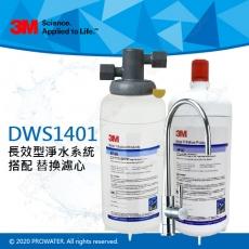 《3M》DWS1401多功能長效型淨水系統+搭配替換濾心(HF-40/HF40)─搭配3M單溫鵝頸龍頭★超高處理水量 94,635 公升 ★生飲+洗滌,雙用合一 ★免費到府安裝