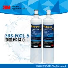 【水達人】 3M SQC PP 3RS-F001-5 第一道前置PP濾芯2入 (PW2000/PW1000極淨高效純水機)