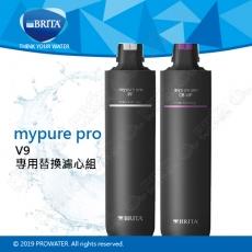 《水達人》德國BRITA mypure pro V9專用替換濾心組★適用於V9超微濾三階段過濾系統/淨水器