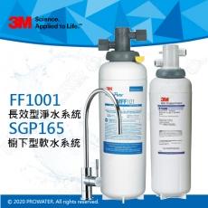全新優惠組合─3M多功能長效型淨水系統FF1001搭配廚下型軟水系統SGP165/淨水器/濾水器★免費到府安裝