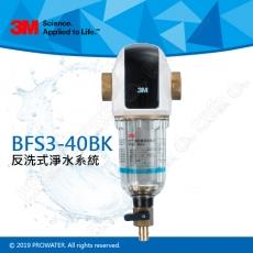 3M™ 全戶式前置淨水系統/反洗式淨水系統BFS3-40BK (曜石黑)★提升居家水質★全新升級★免費到府安裝★水達人