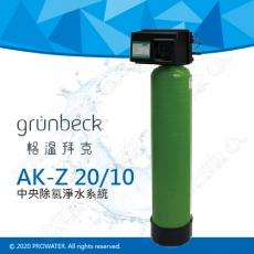 《德國格溫拜克Grunbeck》中央除氯淨水系統(AK-Z 20/10)/家用型★100%德國製造★去除餘氯/農藥/雜質等汙染