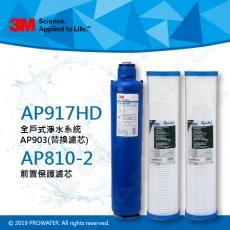 【超值組合】3M 全戶式淨水系統AP903(替換濾芯) AP917HD +前置保護濾芯 AP810-2 二支