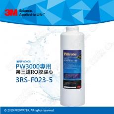 【免儲水桶~智能選水】3M 3RS-F023-5第三道RO膜濾心/逆滲透膜濾芯(適用PW3000智選純水機/RO純水機/直輸機)