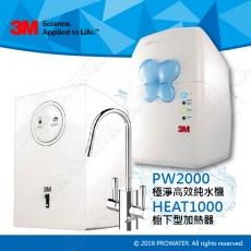 【特惠組合】3M HEAT1000廚下型加熱器/飲水機,搭載雙溫防燙鎖龍頭+3M PW2000極淨高效RO逆滲透純水機/淨水器/濾水器