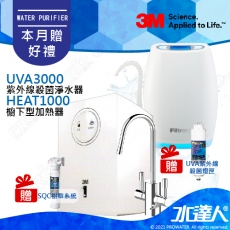 《淨水好禮組合》UVA3000紫外線殺菌淨水器+HEAT1000高效櫥下型雙溫飲水機/熱飲機★買就贈紫外線殺菌燈匣3CT-F042-5+SQC軟水系統(3RF-S001-5)