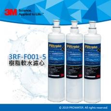 3M SQC樹脂軟水替換濾心/前置無鈉樹脂濾芯(3RF-F001-5)三入組
