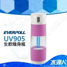 EVERPOLL E.P淨Water UV生飲隨身瓶UV-905/UV905─蘭花紫★藍光智慧UV滅菌達99.9%