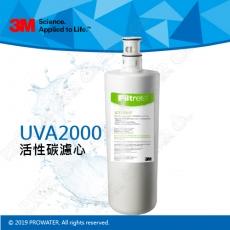 《3M淨水器》UVA2000紫外線殺菌淨水器專用活性碳濾心/濾芯3CT-F021-5