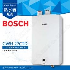 【BOSCH 博世】27L全環境通用式熱水器/GWH 27CTD★可享免費到府安裝