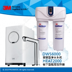 《3M》HEAT2000高效能櫥下熱飲機/加熱器,搭載觸控式龍頭+3M DWS6000智慧型淨水器/濾水器