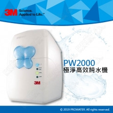 3M Filtrete PW2000極淨高效純水機/RO逆滲透/RO純水機/淨水器/濾水器