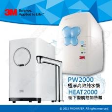 【特惠組合】3M HEAT2000高效能櫥下熱飲機/加熱器,搭載觸控式鵝頸龍頭+3M PW2000極淨高效RO逆滲透純水機/淨水器/濾水器