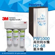 《優選組合》 3M PW1000高效純水機/RO逆滲透搭配Purereon H2-68氫水機/櫥下氫水機