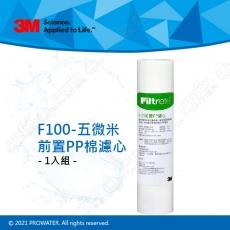 《3M》F100五微米前置PP棉濾心★3M原廠品質保證★可阻擋鐵鏽/過濾泥沙