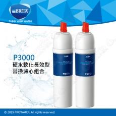 《水達人》德國BRITA Plus P3000硬水軟化長效型濾心/濾水器專用濾芯/濾心(2入)
