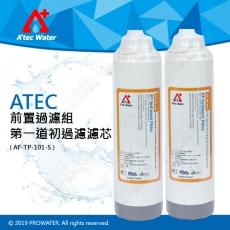【水達人】ATEC 第一道初過濾濾芯/抗菌PP濾心 2支(AF-TP-101-S)