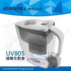 愛惠浦科技EVERPOLL UV滅菌生飲壺UV-805/UV805─白色★藍光智慧UV滅菌達99.9%