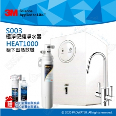 【本月贈 SQC樹脂軟水系統&樹脂軟水濾心】《3M》HEAT1000櫥下型高效能熱飲機 搭配 S003 極淨便捷系列淨水器