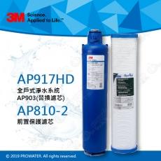 【超值組合】3M 全戶式淨水系統AP903(替換濾芯) AP917HD +前置保護濾芯AP810-2