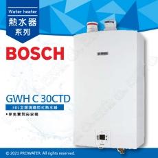 【BOSCH 博世】30L全環境通用式熱水器/GWH C 30CTD★可享免費到府安裝