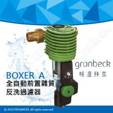 《德國格溫拜克Grunbeck》全自動前置雜質反洗過濾器BOXER A/全自動反洗前置過濾器★100%德國製造