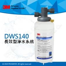 《3M》 DWS140多功能長效型淨水系統/淨水器★0.2微米過濾孔徑★超高處理水量 94,635 公升★生飲+洗滌,雙用合一 ★免費到府安裝