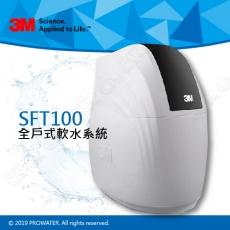 《3M》全戶式軟水系統─SFT-100/SFT100★免費到府安裝服務