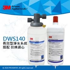 《3M》 DWS140多功能長效型淨水系統+搭配替換濾心(HF-40/HF40)★0.2微米過濾孔徑★生飲+洗滌,雙用合一 ★免費到府安裝