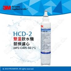 3M AP2-C405-SG抑垢生飲淨水系統替換濾心★適用3M™桌上型極淨冰溫熱飲水機HCD-2之替換濾芯