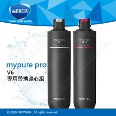 《水達人》德國BRITA mypure pro V6 專用替換濾心組 ★適用於V6超濾三階段過濾系統/淨水器