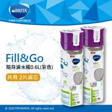 《德國BRITA》 Fill&Go隨身濾水瓶0.6L(任選兩色水瓶-紫色專區)★本組合共2只水瓶2片濾芯