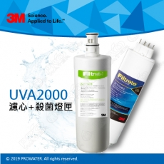《3M淨水器》UVA2000紫外線殺菌淨水器專用活性碳濾心3CT-F021-5+紫外線殺菌燈匣3CT-F042-5