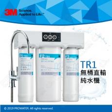 《水達人》3M TR1無桶直出式RO逆滲透純水機/無桶直輸飲水RO機