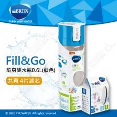 《德國BRITA》 Fill&Go隨身濾水瓶0.6L(4色可選)★本組合共4片濾芯