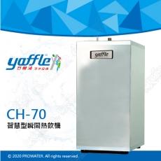 【亞爾浦Yaffle】瞬間熱飲機3.5公升CH-70★享免費到府基本安裝服務