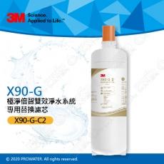 【新機上市】3M X90-G極淨倍智雙效淨水系統/淨水器專用淨水替換濾心X90-G-C2 ★0.2um超微細孔徑★淨水濾芯處理量:8000公升
