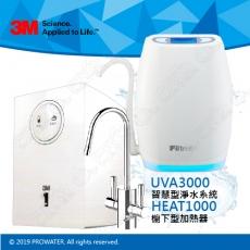 《淨水組合》UVA3000紫外線殺菌淨水器+HEAT1000高效櫥下型雙溫飲水機/熱飲機