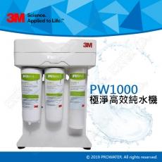 3M Filtrete PW1000極淨高效純水機/RO逆滲透/RO純水機/淨水器/濾水器