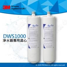 《3M淨水器》 AP-DWS1000 淨水器專用濾心AP-DW80/90(同S005專用濾芯3US-F005/006-5)