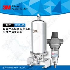 《特惠組合》3M SS801全戶式不鏽鋼淨水系統搭配BFS1-80反洗式淨水系統/淨水器★享免費到府安裝服務