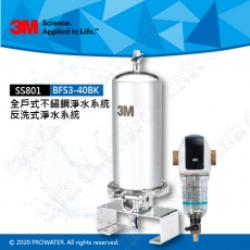 《特惠組合》3M SS801全戶式不鏽鋼淨水系統搭配全戶式前置反洗式淨水系統 BFS3-40BK★享免費到府安裝服務