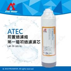 【水達人】ATEC 第一道初過濾濾芯/抗菌PP濾心(AF-TP-101-S)