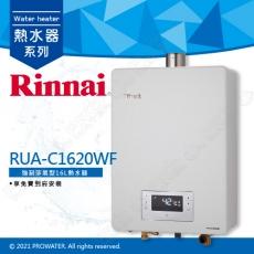 【日本Rinnai 林內】RUA-C1620WF 強制排氣型16L熱水器/觸控式熱水器/屋內型熱水器★享免費到府安裝