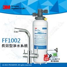 3M FF1002多功能長效型淨水系統/淨水器/濾水器/濾水系統【搭配3M三用淨水龍頭】搭配ATEC AL-901電子式漏水斷路器