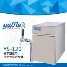 【亞爾浦Yaffle】櫥下型家用拉把式氣泡水機YS-120★享免費到府基本安裝服務
