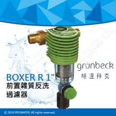 《德國格溫拜克Grunbeck》前置雜質反洗過濾器BOXER R/手動反洗前置過濾器★旋鈕式快速清洗濾網