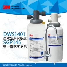 《3M》DWS1401多功能長效型淨水系統+ 3M SGP145櫥下型軟水系統─搭配3M單溫淨水鵝頸龍頭★超高處理水量 94,635 公升 ★生飲+洗滌,雙用合一 ★免費到府安裝