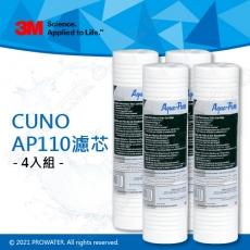 《3M》CUNO AP110濾芯 深層溝槽設計 專利漸密式結構 (4入)