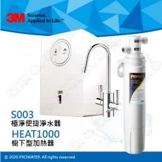 《3M》HEAT1000櫥下型高效能熱飲機 搭配 S003 極淨便捷系列淨水器
